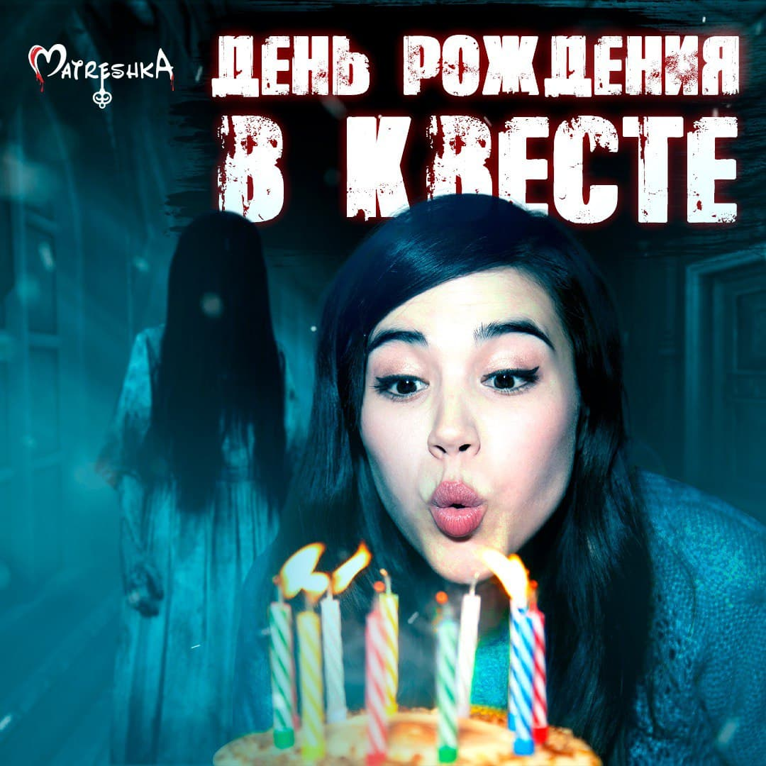 Квест на день рождение. Quest for birthday, korporativy Kvest dlya vseh